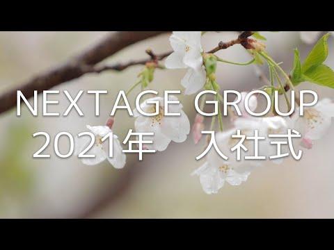 NEXTAGE GROUP2021年度入社式動画